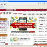 存款意外「被理財」中國網路銀行服務漏洞多