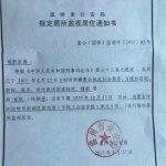 浙江教會維權律師張凱被控竊取機密罪名