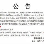 中國司法史首見 法院登報向遭誤判蒙冤者道歉