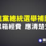國民黨:民進黨財務不清 拿對手轉移焦點