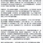蔡英文參加國慶 洪秀柱:改變立場?為了選舉?