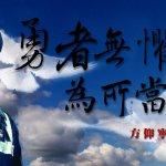 方仰寧調任屏東警察局長 柯:祝福,人家給機會就好好做
