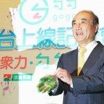王金平出席募集平台 籲企業投入公益
