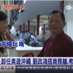 卸任生活愜意「苗栗王」劉政鴻與議員同遊日本