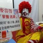 朱淑娟專欄:台灣麥當勞要逃避到何時?