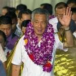 BBC觀察:新加坡大選與東亞強人政治的變遷