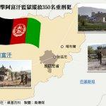 神學士強攻阿富汗監獄 縱放350名重刑犯