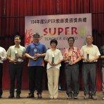 活力、創新、無私、專業 5位SUPER教師獎得主當之無愧