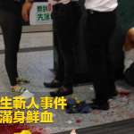 港鐵驚傳多名刀手砍人 三名印度籍男子遭砍傷送醫