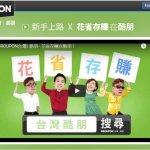 Groupon將撤出台灣 北市勞動局:已收到裁員通知