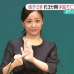 日本佳子公主手語首秀 「盼加深大眾對聽障的理解」