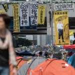 香港佔中1週年 戴耀廷周永康評估下一步