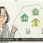 特別企畫》小英推整體住宅政策  與各縣市協力落實8年20萬戶社會住宅目標{{蔡英文競選辦公室}}
