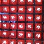 漢字偵查課》台灣人日漸接受簡體字的笑譚