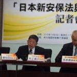 日修安保法,林正義:台灣應就南海議題增加與日對話