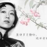 楊曼芬專欄:張愛玲,為何總是愛得不明不白(上)