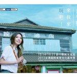 2015台灣國際客家文化嘉年華 好吃好玩好精彩!