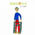 《爺爺的新生活》乖孫簡恩雋作成圖畫書獲特優