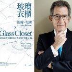 《玻璃衣櫃》書摘(1):同性戀與企業升級