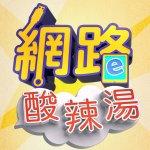 離開《網路酸辣湯》政論節目 唐湘龍反駁加薪談不攏說法