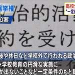 1969年以來頭一遭!日本政府開放高中生課後參與政治運動