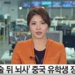中國女留學生在韓墮胎腦死 醫院竄改紀錄企圖隱瞞過失