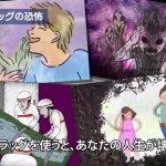 日本反毒宣導片走獵奇風 民眾直呼「太可怕了!」