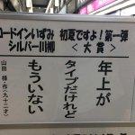 見識銀髮族的黑色幽默 日本「銀色川柳」詩詞大賽