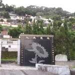 六張犁「戒嚴時期政治受難者墓園」 全區納文化景觀