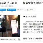 貧窮日本》「貧困卻仍選擇升學的懲罰」 從事風俗業的日本女大生悲嘆