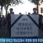 南韓國編歷史教科書爭議》千名學者表態反對 高中生走上街頭示威