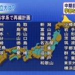 日本國立大學逾半將整併人文社會科系 9校廢除師資培育課程