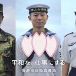 新安保法嚇跑候補生 日本自衛隊報名人數下滑2成