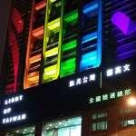 力挺同志遊行!蔡英文競選總部 點亮「彩虹燈牆」