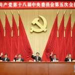 中國共產黨第十八屆中央委員會第五次全體會議公報(全文)