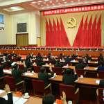 中國未來五年怎麼走?中共十八屆五中全會落幕 「十三五」時期的七大看點