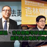 香港革新論》在地抗爭,我們才能守住香港