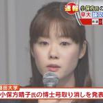 日本學術醜聞》STAP細胞研究造假 美女科學家學位遭取消