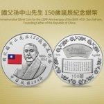 闊別30年!央行限量發行國父150歲誕辰紀念幣