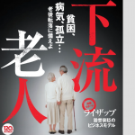 貧窮日本》高齡少子化壓垮年金政策 與日俱增的「下流老人」