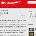 獨立評論@天下撤文「星火燎原」作者群起抵制劃清界線