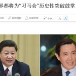 中國官媒評論馬習會:世界都將為此歷史性突破鼓掌!
