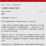天下雜誌撤稿 網友諷應改名「獨斷評論@天下」