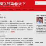 《獨立評論@天下》作者再爆撤文 經濟學家林明仁:聲譽建立很難,毀掉很容易