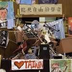 美政權交接風暴》攻佔國會的對與錯,台灣法院這麼說