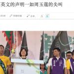 中國官媒駁斥周玉蔻、蔡英文 「終將隨風而去的尖叫雜音」