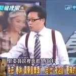 「領口超低引人遐想」 節目物化女性 中天抗罰敗訴