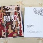 「台灣文學金典獎」揭曉 吳明益、甘耀明等獲獎