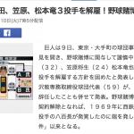 日本職棒賭博醜聞》3名涉案球員遭開除 讀賣巨人總經理引咎辭職