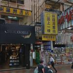 香港書商賣禁書「被失蹤」?店長與3名員工出外旅遊疑遭綁架